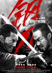 Brothers (China)