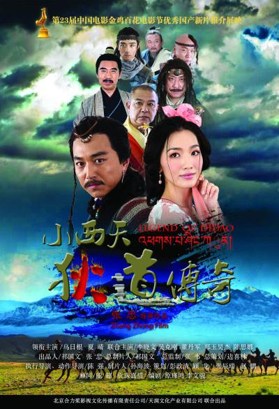 Legend of Didao