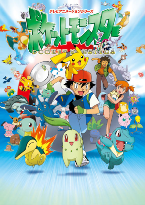 Pokemon - Season 3