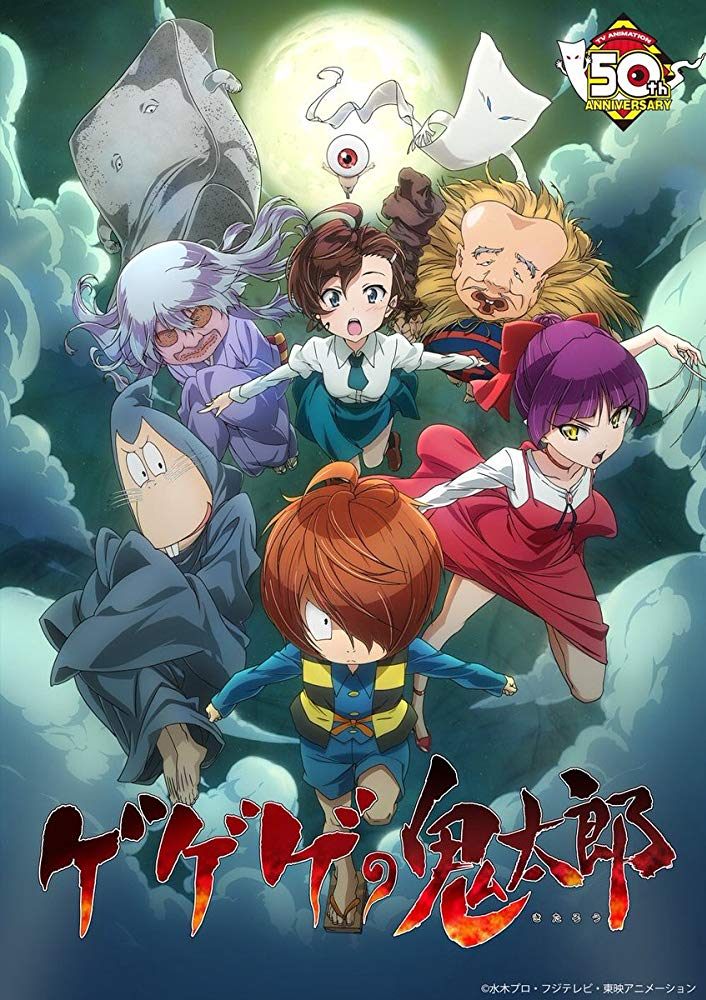 GeGeGe no Kitaro (2018) - Season 1