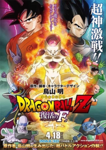 Dragon Ball Z Resurrection F (english Dub)