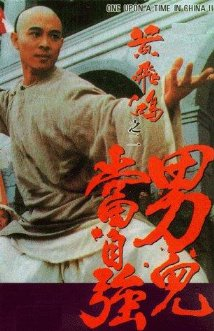 Jet Li Once Upon A Time In China 2