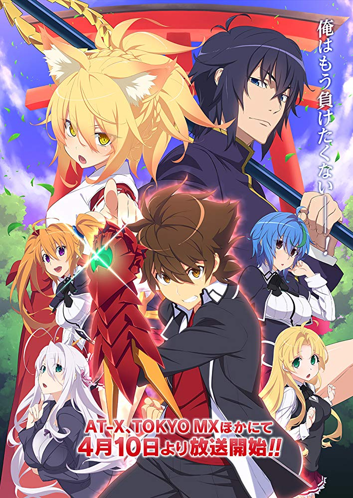 High School DxD - Season 4