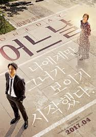 One Day(2017)