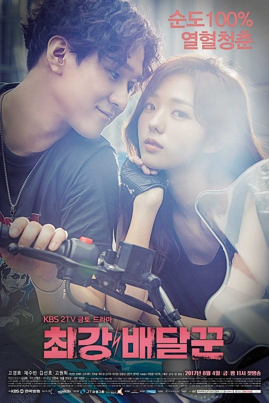 Strongest Deliveryman